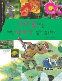 우리 꽃에는 어떤 이야기가 담겨 있을까?