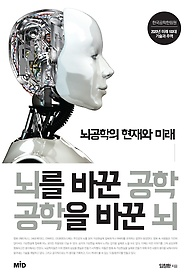 뇌를 바꾼 공학, 공학을 바꾼 뇌- 체험판
