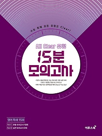 "<font title=""올 클리어 All Clear 유형 15분 모의고사 (2021년용)"">올 클리어 All Clear 유형 15분 모의고사 (...</font>"