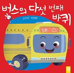 버스의 다섯 번째 바퀴