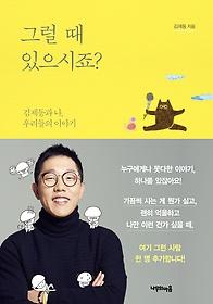 그럴 때 있으시죠? : 김제동과 나, 우리들의 이야기