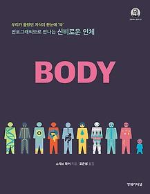 인포그래픽으로 만나는 신비로운 인체 BODY