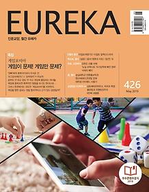 월간 유레카 5월호 426호