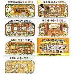 도토리 마을 시리즈 1-7권 세트 (전7권)