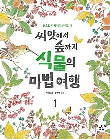 씨앗에서 숲까지 식물의 마법 여행 1
