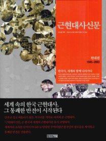 근현대사신문 - 현대편 1945~2003