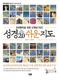 성경2.0 쉬운 지도  = The Bible 2.0 easy map book  : 성경통독을 위한 신개념 지도!