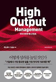"<font title=""하이 아웃풋 매니지먼트 High Output Management - 체험판"">하이 아웃풋 매니지먼트 High Output Man...</font>"