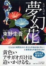 夢幻花(むげんばな) (單行本)