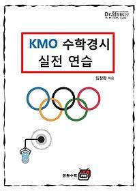 KMO 수학경시 실전 연습