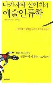 나카자와 신이치의 예술인류학