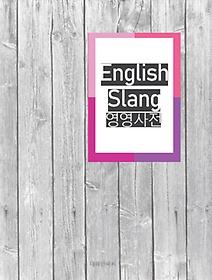 English Slang 영영사전