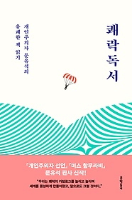 쾌락독서 :개인주의자 문유석의 유쾌한 책 읽기