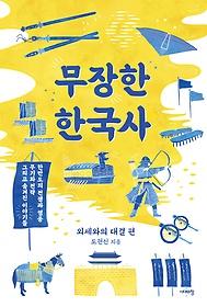 무장한 한국사 - 외세와의 대결 편