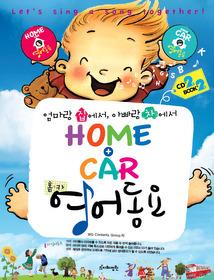 HOME+CAR 영어 동요