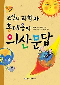조선의 과학자 홍대용의 의산문답
