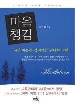 마음챙김 : 나의 마음을 경영하는 위대한 지혜