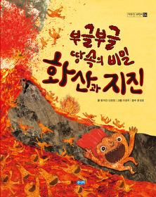 화산과 지진