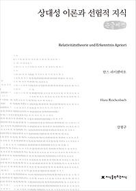상대성 이론과 선험적 지식 (큰글씨책)