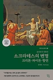소크라테스의 변명 크리톤 파이돈 향연