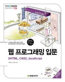 웹 프로그래밍 입문