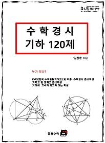 수학경시 기하 120제