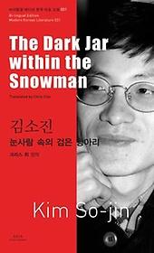 "<font title=""김소진 - 눈사람 속의 검은 항아리 The Dark Jar within the Snowman"">김소진 - 눈사람 속의 검은 항아리 The Dar...</font>"