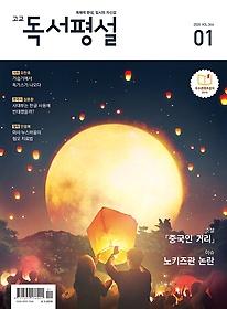 고교 독서평설 (2020/ 1월호)
