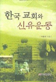한국 교회와 신유운동