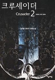 크루세이더 2