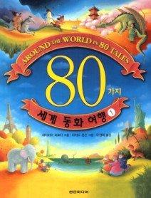 80가지 세계 동화 여행 1