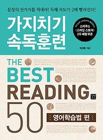 "<font title=""가지치기 속독훈련 The Best Reading 50 영어학습법 편"">가지치기 속독훈련 The Best Reading 50 영...</font>"
