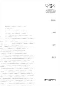 박물지 (큰글씨책)