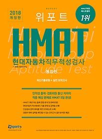 "<font title=""2018 위포트 HMAT 현대자동차 직무적성검사 - 통합편"">2018 위포트 HMAT 현대자동차 직무적성검사...</font>"