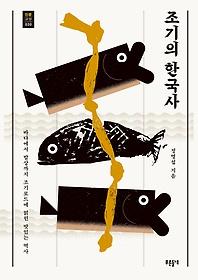 조기의 한국사