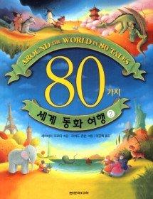 80가지 세계 동화 여행 2
