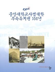 중앙대학교사법대학 부속유치원 100년