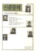 신춘문예 희곡 당선 작품집 (2009)