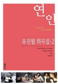 연인 - 유진월 희곡집 2