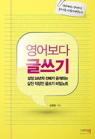 영어보다 글쓰기 : 삼성 24년차 선배가 공개하는 실전 직장인 글쓰기 비밀노트