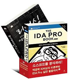 "<font title=""소스코드를 분석하라! 역공학 리버싱의 이론부터 IDA Pro 실전 활용까지 세트"">소스코드를 분석하라! 역공학 리버싱의 이...</font>"