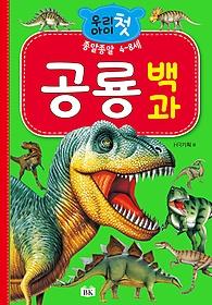 우리 아이 첫 공룡 백과