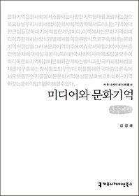 미디어와 문화기억 (큰글씨책)