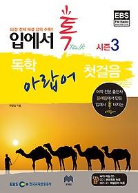 입에서 톡 독학 아랍어 첫걸음 시즌3