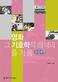 """<font title=""""영화 그 기호학적 해석의 즐거움 (큰글씨책)"""">영화 그 기호학적 해석의 즐거움 (큰글씨책...</font>"""