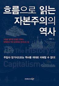 흐름으로 읽는 자본주의의 역사