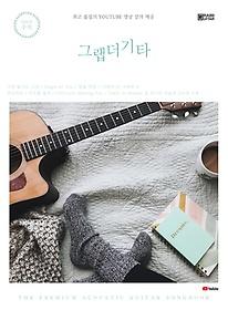 그랩 더 기타 SONG BOOK 200