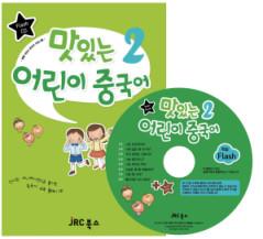 """<font title=""""맛있는 어린이 중국어 2 - 플래시 VCD:1 (교재별매)"""">맛있는 어린이 중국어 2 - 플래시 VCD:1 (...</font>"""