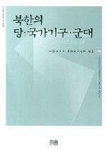 북한의 당 국가기구 군대
