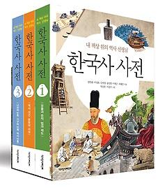 한국사 사전 1~3권 세트